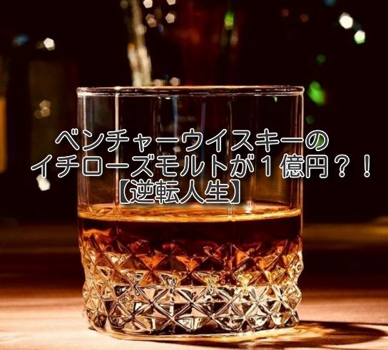 あく と いちろう ウイスキー